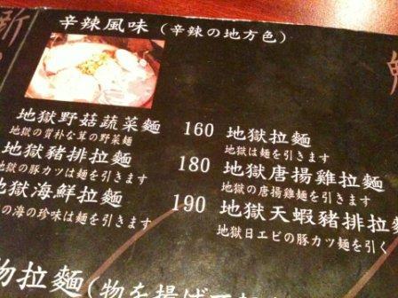地獄ラーメン.jpg